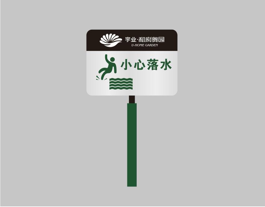 游乐场警示牌.png