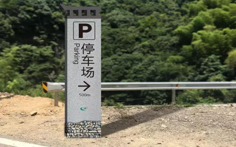 公共服务设施指示牌
